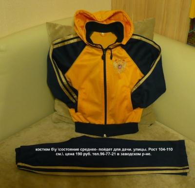 Спортивная Одежда Саратов